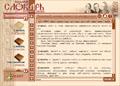 Большой словарь русского языка: скриншот #1