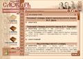 Большой словарь русского языка: скриншот #3